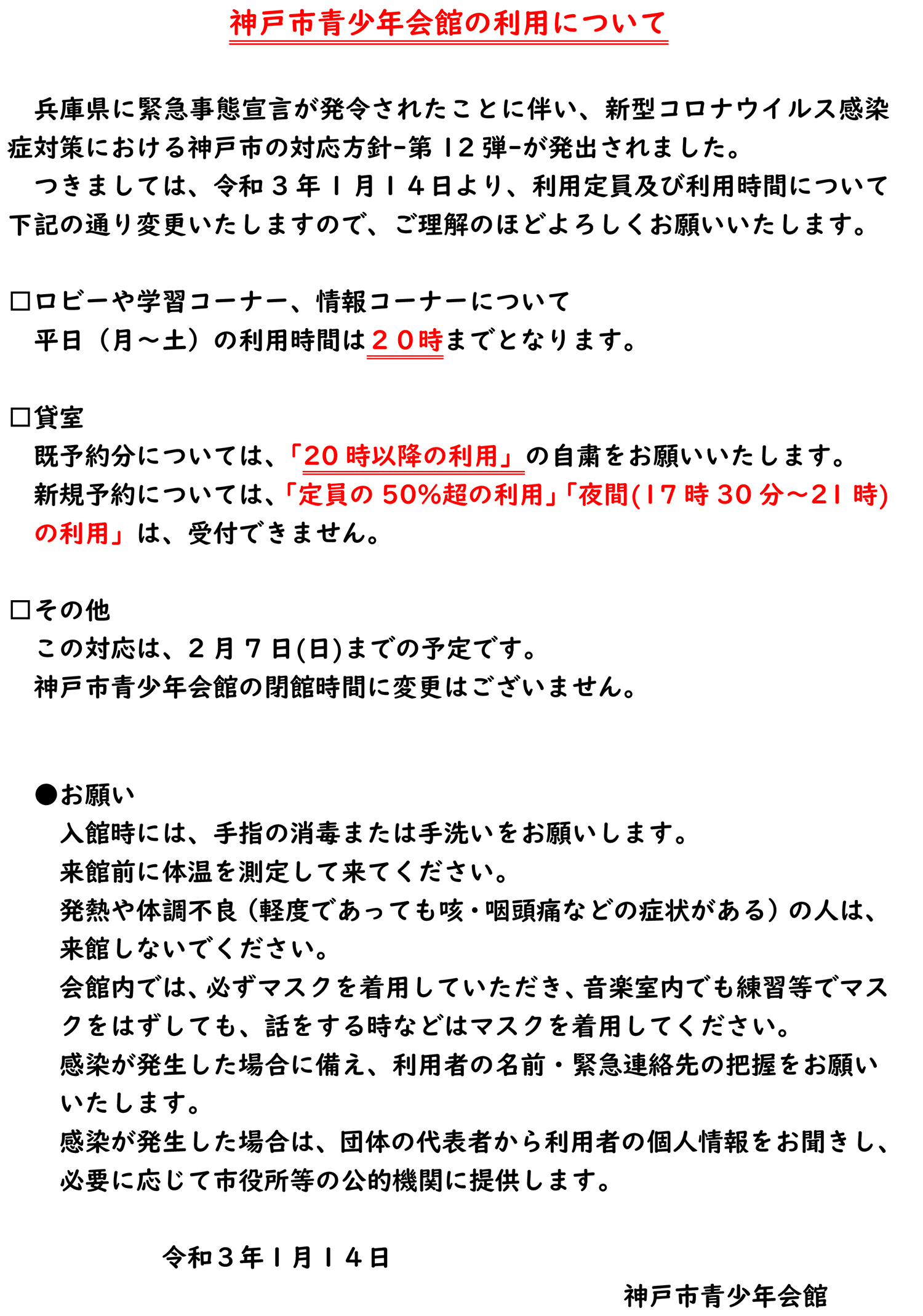 ウイルス コロナ 神戸 市